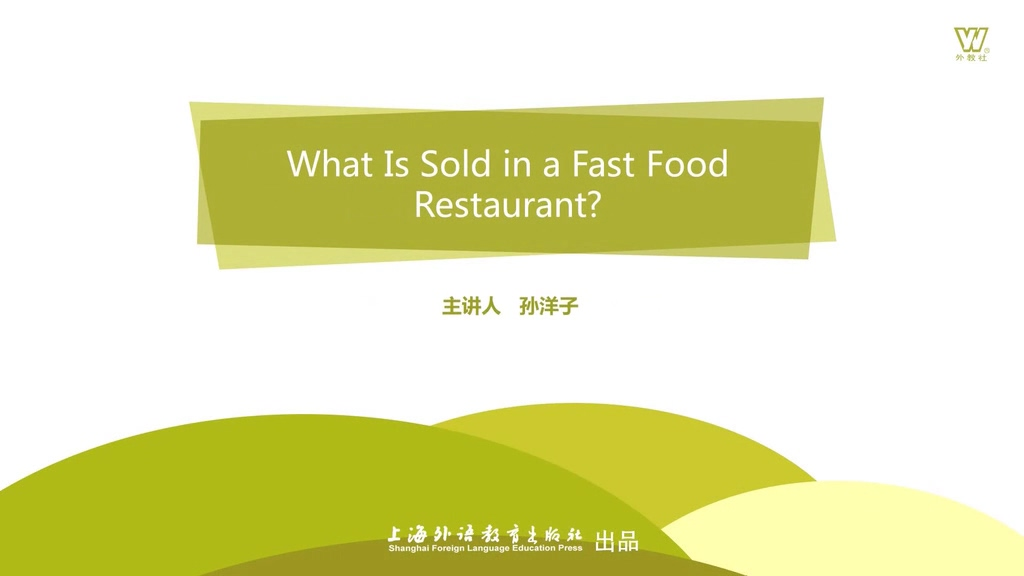 What is Sold in a Fast Food Restaurant