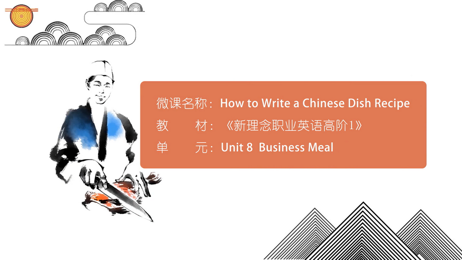 《How to write a Chinese dish recipe》(如何写中国菜食谱)
